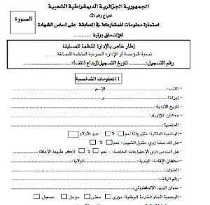 تحميل استمارة المشاركة في المسابقات على اساس الاختبارات Pdf نموذج 1 مدونة التوظيف في الجزائر