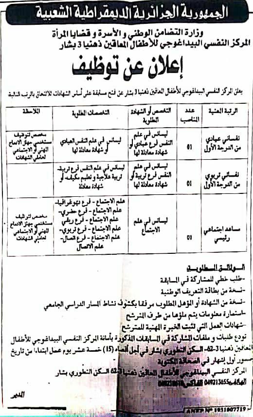 اعلان عن توظيف بالمركز النفسي البيداغوجي للاطفال المعاقين بشار