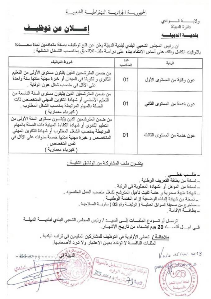 اعلان توظيف الوادي 2019
