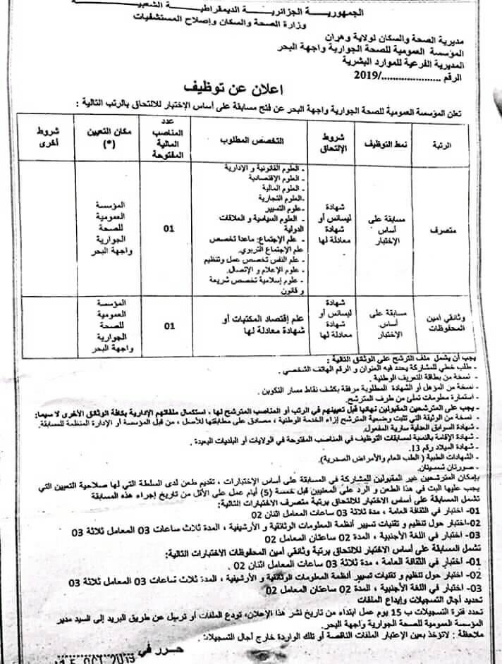 اعلان توظيف وهران اكتوبر 2019