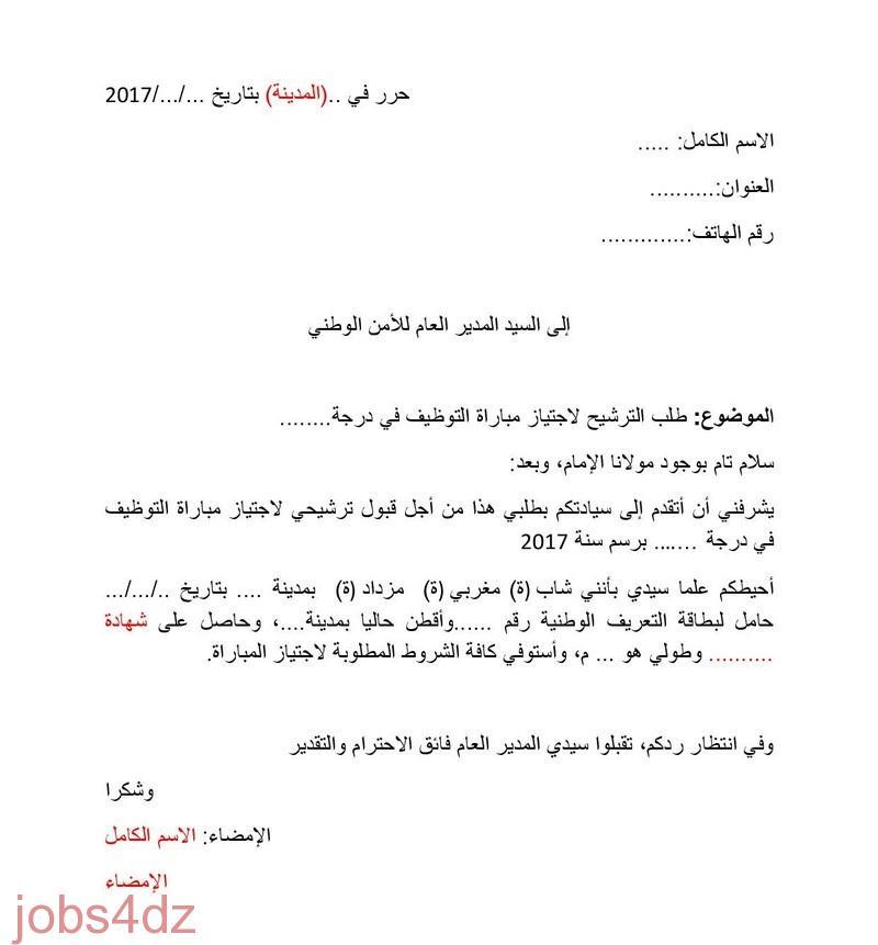 نموذج طلب خطي باللغة العربية doc