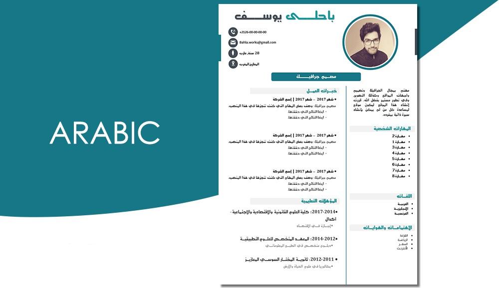 نماذج سيرة ذاتية cv جاهزة بالعربي 2020