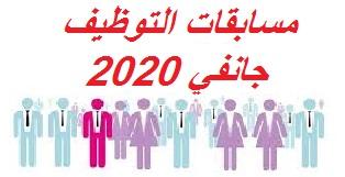 مسابقات واعلانات التوظيف جانفي 2020