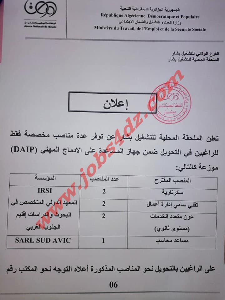 مدونة التوظيف بشار