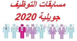 جميع مسابقات التوظيف جويلية 2020
