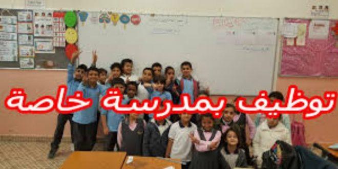 مدرسة خاصة بالجزائر العاصمة توظف بمناسبة الدخول المدرسي 2021/2022