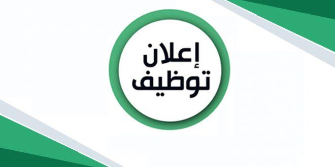 عروض عمل متنوعة بالجزائر العاصمة وهران
